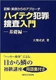 ハイテク犯罪捜査入門―図解・実例からのアプローチ (基礎編)