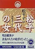 松平三代の女 (角川文庫)