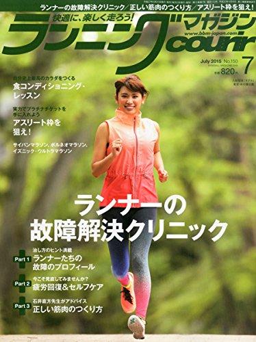 ランニングマガジンクリール 2015年 07 月号 [雑誌]