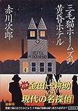 三毛猫ホームズの黄昏ホテル (角川文庫)