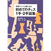 将棋ファンにも楽しめる初めてのチェス1手・2手詰集