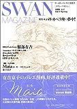 SWAN MAGAZINE スワン・マガジン Vol.3 2006春号