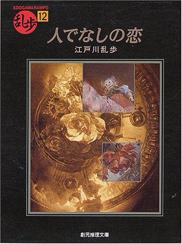 人でなしの恋 (創元推理文庫―現代日本推理小説叢書)
