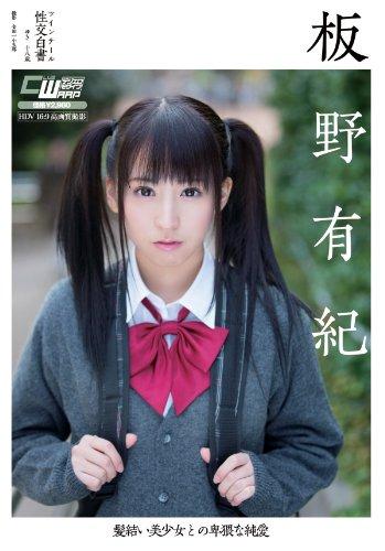 髪結い美少女との卑猥な純愛 [DVD]