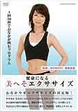 健康になる 美へそ エクササイズ [DVD]