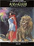 火星の幻兵団―合本版・火星シリーズ〈第2集〉 (創元SF文庫)