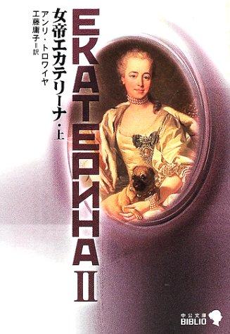 女帝エカテリーナ 上 改版  中公文庫 B 17-3 BIBLIO