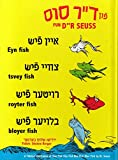 img - for Eyn Fish Tsvey Fish Royter Fish Bloyer Fish: One Fish Two Fish Red Fish Blue Fish in Yiddish (Yiddish Edition) book / textbook / text book