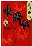 水滸伝 (19)  旌旗の章 (集英社文庫 き 3-62)