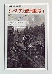 シベリアと流刑制度〈1〉 (叢書・ウニベルシタス)