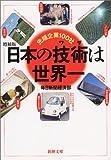 増補版 日本の技術(ワザ)は世界一―先端企業100社 (新潮文庫)