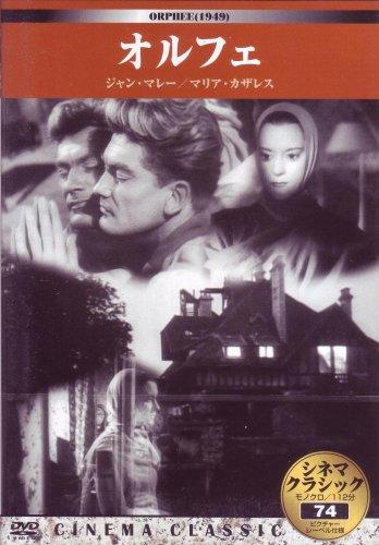 シネマクラシック オルフェ [DVD]