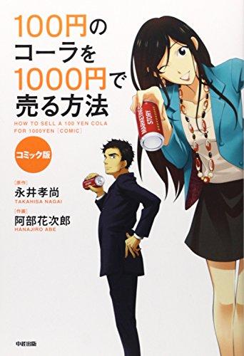 100円のコーラを1000円で売る方法 コミック版