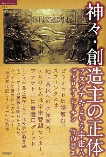 神々・創造主の正体 アヌンナキという宇宙人 (超知ライブラリー)