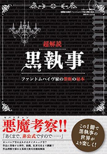 超解読 黒執事  ファントムハイヴ家の禁断の秘本 (三才ムックvol.771)