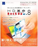 HD革命/BackUp Ver.8 Std 乗り換え/優待版
