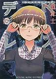 デスレス  11巻 (ヤングキングコミックス)