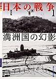 新装版 日本の戦争1 満洲国の幻影