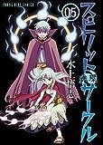 スピリットサークル (5) (ヤングキングコミックス)