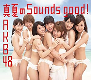 真夏のSounds good !【多売特典生写真付き】(Type A)(通常盤)