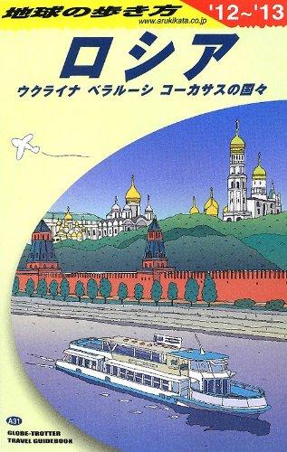A31 地球の歩き方 ロシア 2012~2013