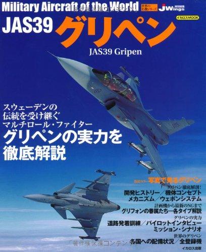 JAS39 ����ڥ� (����������å� ������̾�������)