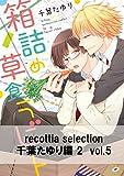 recottia selection 千葉たゆり編2 vol.5<recottia selection 千葉たゆり編2> (B's-LOVEY COMICS)