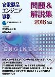 家電製品エンジニア資格 問題&解説集 2016年版 (家電製品資格シリーズ)