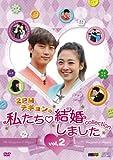 """""""2PMテギョンの""""私たち結婚しました-コレクション- DVD vol.2[DVD]"""