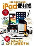 仕事と趣味にフル活用 iPad便利帳 [雑誌] エイムックシリーズ