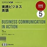NHKラジオ実践ビジネス英語 2009 5 (NHK CD)