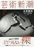 芸術新潮 2016年 07 月号