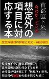 首都直下地震 今わかっている 想定外の項目に対応する本: 想定外項目の詳細と対応・確認項目