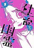社畜と幽霊 1 (ヤングジャンプコミックス)