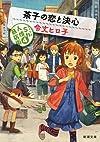 茶子の恋と決心: S力人情商店街4 (新潮文庫)