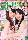 ビッグコミック スピリッツ 2014年 4/7号 [雑誌]
