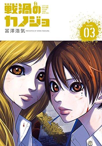 戦渦のカノジョ(3) (ヤンマガKCスペシャル)