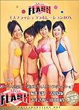 ミスFLASHコラボレーションBOX [DVD]