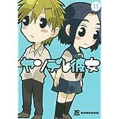 ヤンデレ彼女(11) (ガンガンコミックスJOKER)