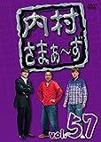 内村さまぁ~ず vol.57 [DVD]