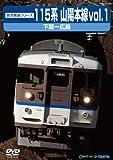 前方展望シリーズ115系 山陽本線vol.1 下関~広島 [DVD]