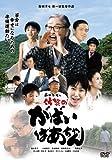 島田洋七の佐賀のがばいばあちゃん [DVD]