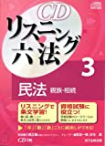 CDリスニング六法 3 民法(親族・相続)(CD3枚)
