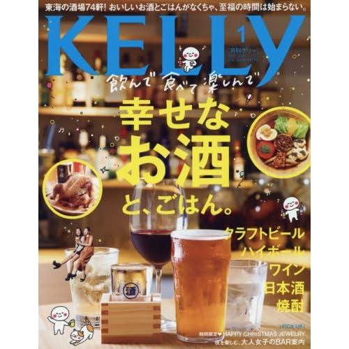 月刊KELLY(ケリー) 2017年 01 月号 [雑誌]