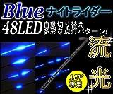 ナイトライダー 13パターン点灯 LED 60cm 48連 黒ベース 青色 流星テープ ブルー 防水 【カーパーツ】