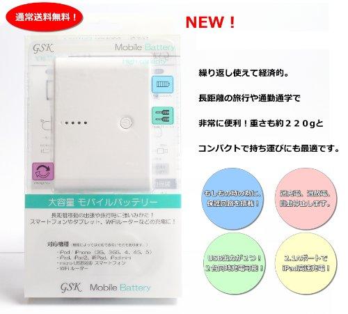 GSK モバイルバッテリー 大容量 12000mAh iPhone5 iPadmini 対応 [iOS7対応 新型コネクター同封モデル] [国内品質管理]