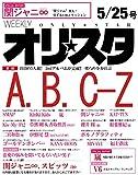 オリ☆スタ 2015年 5/25号