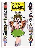 恋する昆虫図鑑 ムシとヒトの恋愛戦略 (文春e-book)