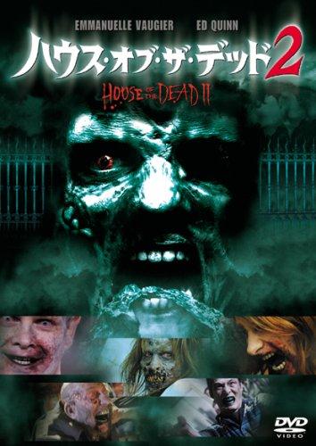 ハウス・オブ・ザ・デッド 2 [DVD]
