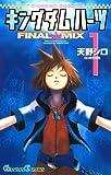 キングダム ハーツ FINAL MIX1巻 (デジタル版ガンガンコミックス)